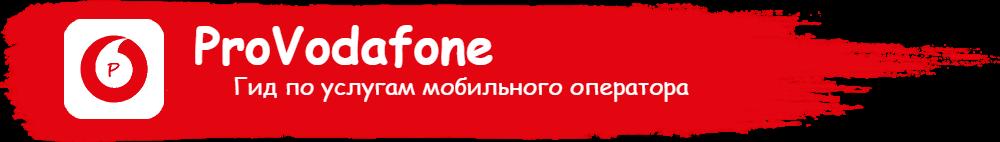 ProVodafone