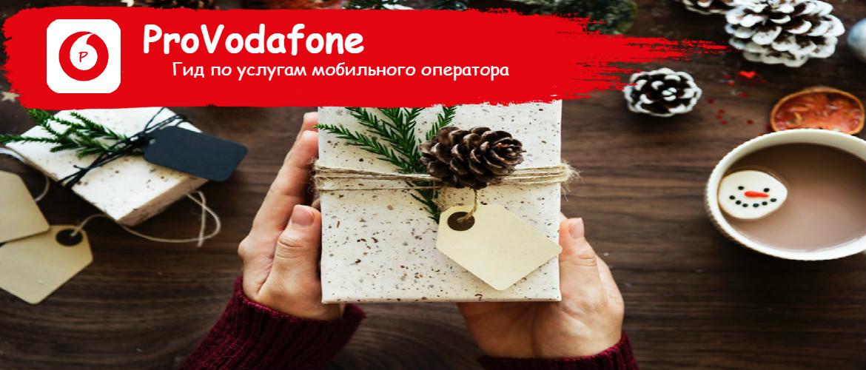получения подарков от водафон