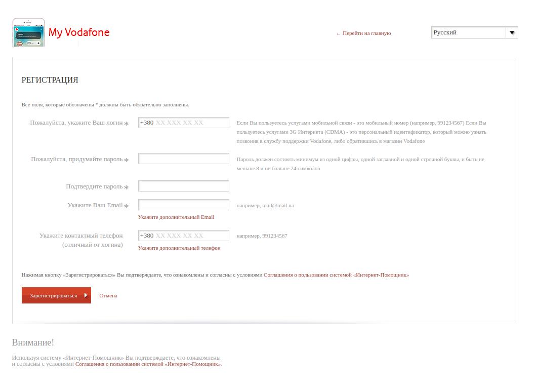 ввод данных для регистрации в личном кабинете мтс