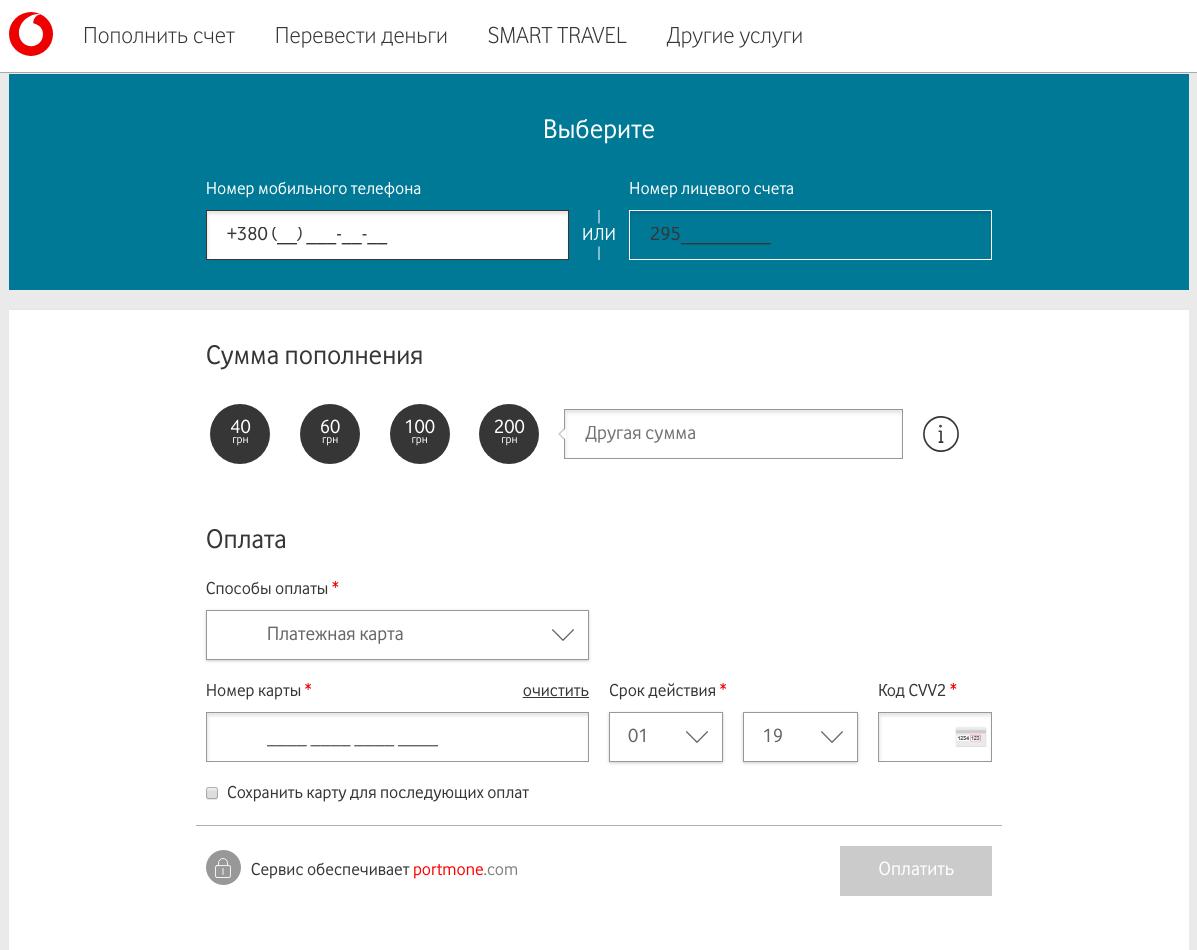 Мтс украина официальный сайт пополнить счет [PUNIQRANDLINE-(au-dating-names.txt) 44