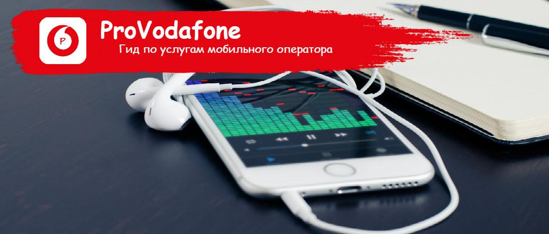 Музыка на смартфоне