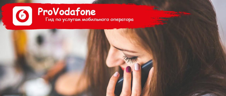Поговорить по телефону