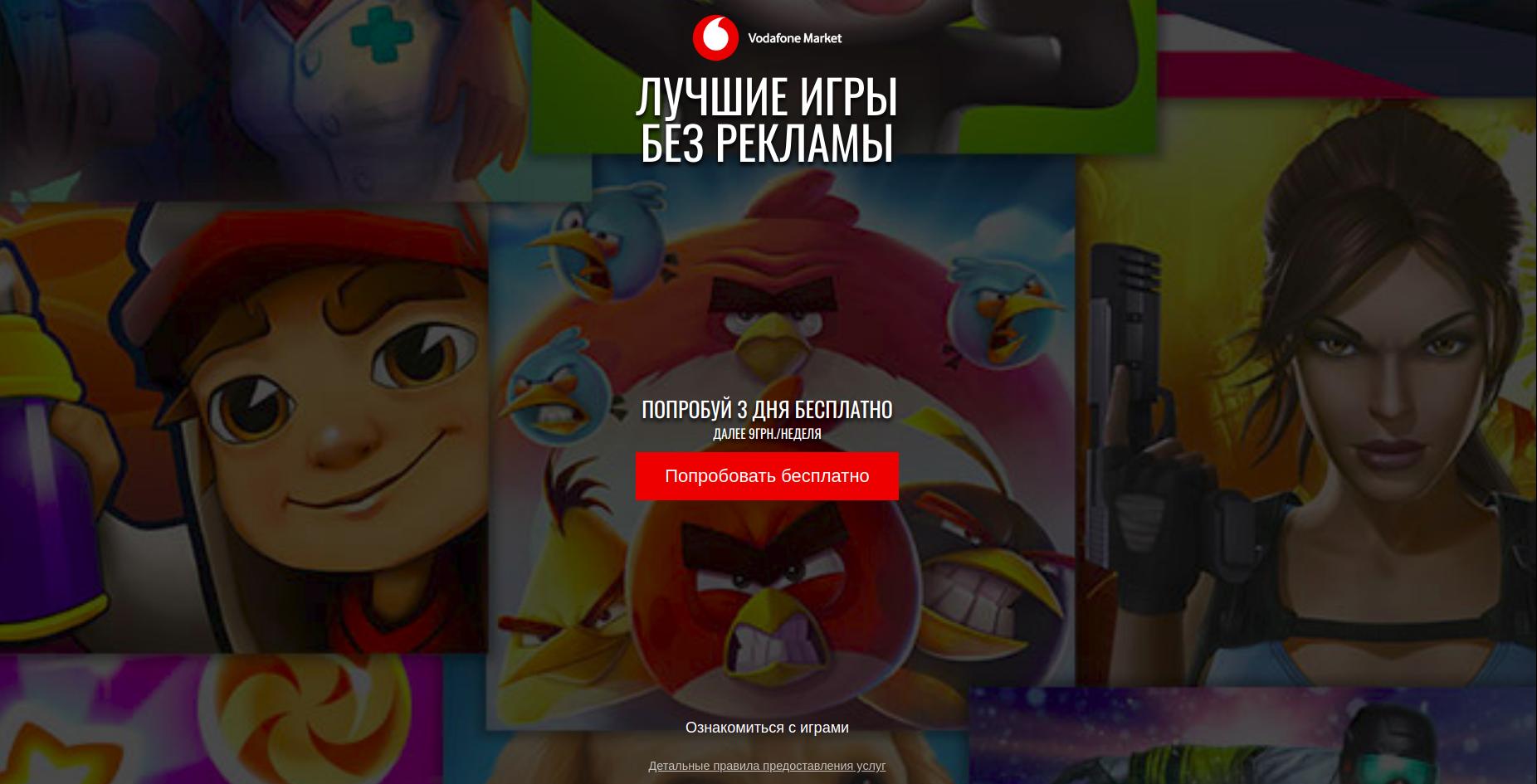 Сайт водафон маркет