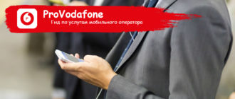 SMS-Экспресс от водафон