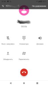 звонок другому абоненту