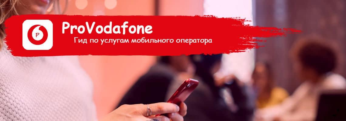 Украина онлайн Vodafone