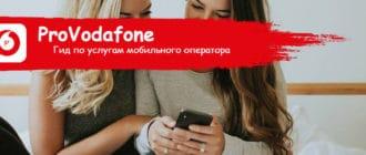 мобильный портал vodafone