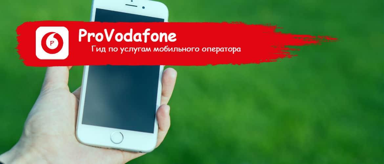 полГига в дорогу от Vodafone