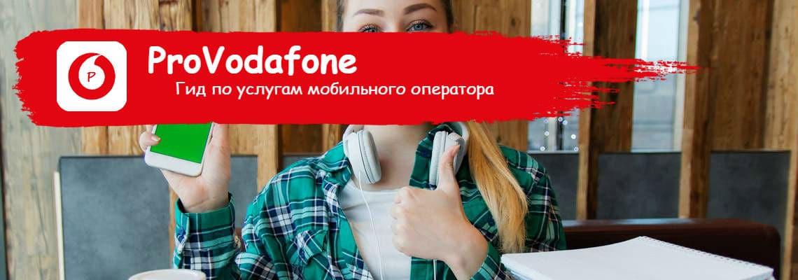 водафон xxl