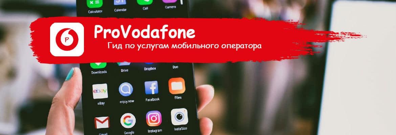 мобильный кошелек vodafone pay