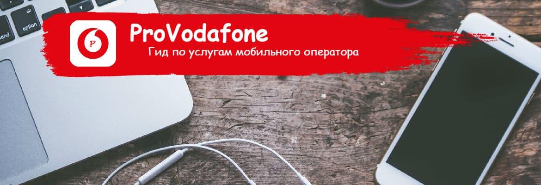 Mobile ID от Водафон