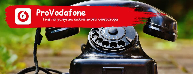 Обмен минут от Водафон