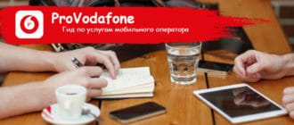 SMART TRAVEL vodafone